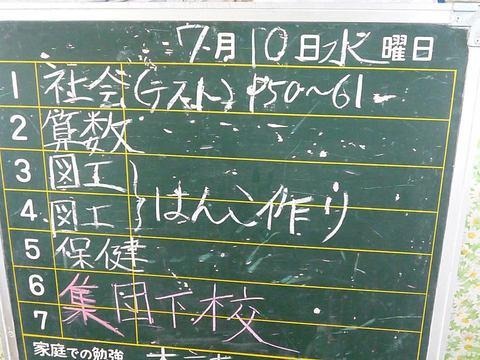 ものづくり20130711昭和小d.jpg